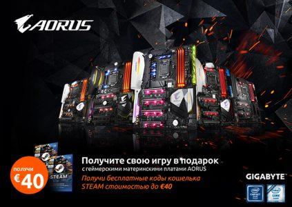 До 40 евро в подарок за игровую плату нового поколения от GIGABYTE!