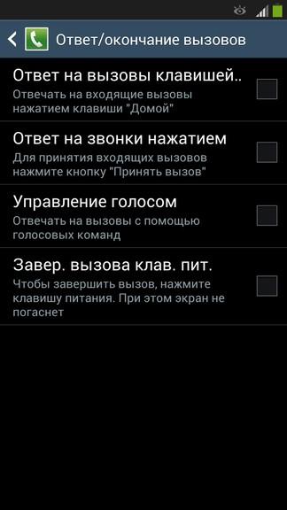 Samsung TouchWiz 007