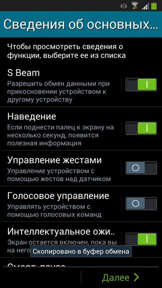 Samsung TouchWiz 034