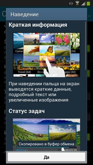 Samsung TouchWiz 036