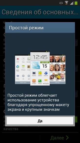Samsung TouchWiz 046