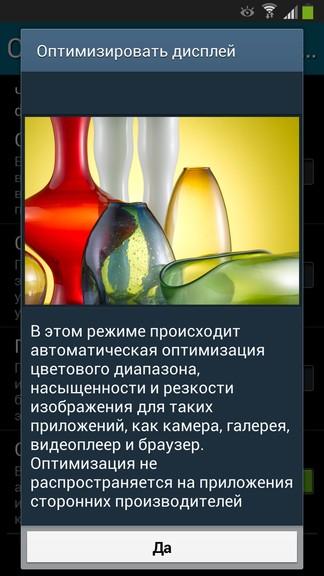 Samsung TouchWiz 047