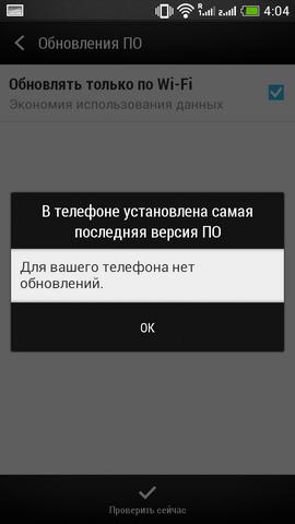 HTC_Desire_600_dual_SIM_s04_27