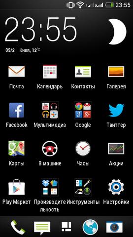 HTC_Desire_600_dual_SIM_s07 (14)