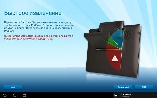 Обзор смартфона-планшета Asus Padfone