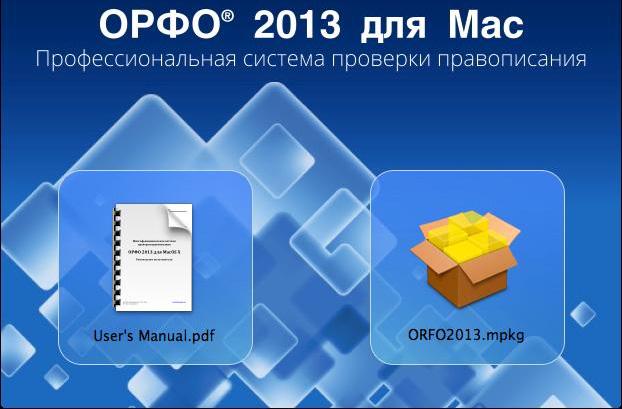 Началось открытое бета-тестирование системы проверки правописания «ОРФО 2013 для Mac»