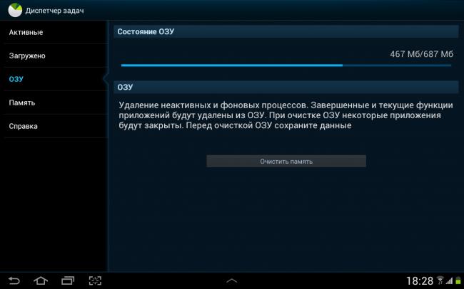 Как сделать скриншот экрана галакси таб 2