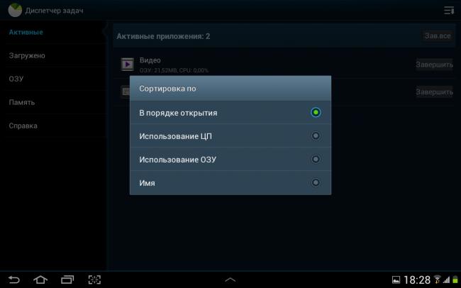 Samsung galaxy tab 2 как сделать скрин