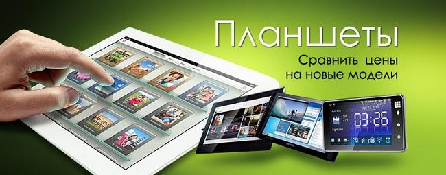 ТОП 20 самых востребованных планшетов III квартала 2012 г. по информации hotline.ua