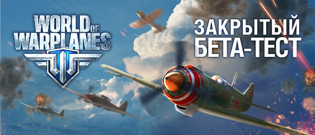 Дорога в небо: бета-ключи World of Warplanes всем желающим