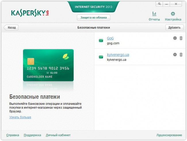 Обзор Kaspersky Internet Security 2013