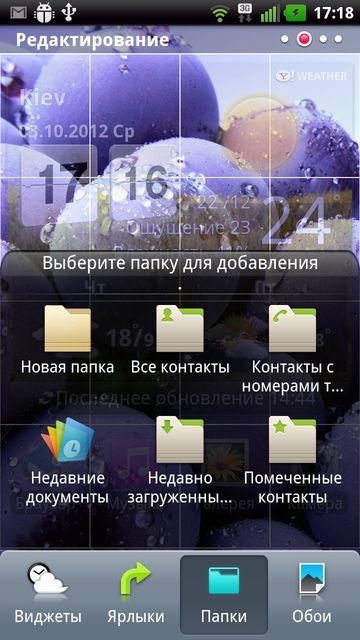 Краткий обзор смартфона LG Optimus True HD
