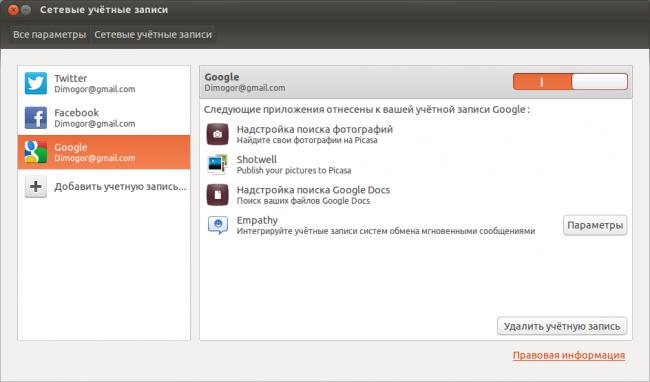 Обзор Ubuntu 12.10 Quantal Quetzal