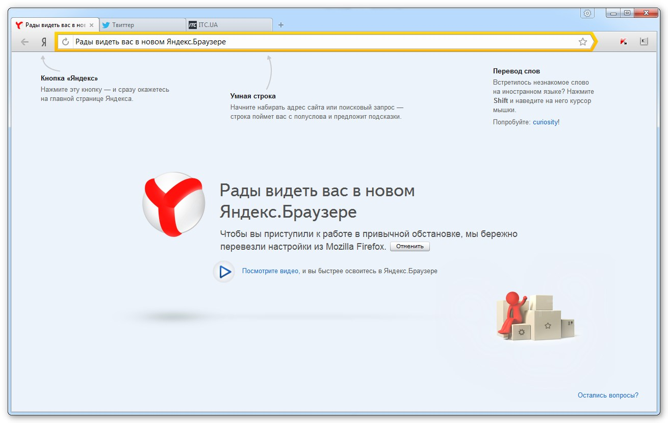 Новинки программного обеспечения: Яндекс.Браузер 1.7, Vuze 5.0 ...