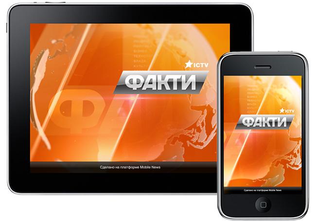 """ICTV запустил приложение """"Факты"""" для iOS и Android"""