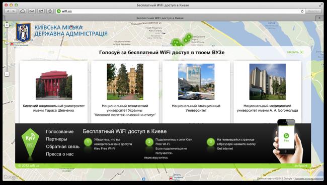 КГГА запустила голосование за бесплатный Wi-Fi в столичных вузах