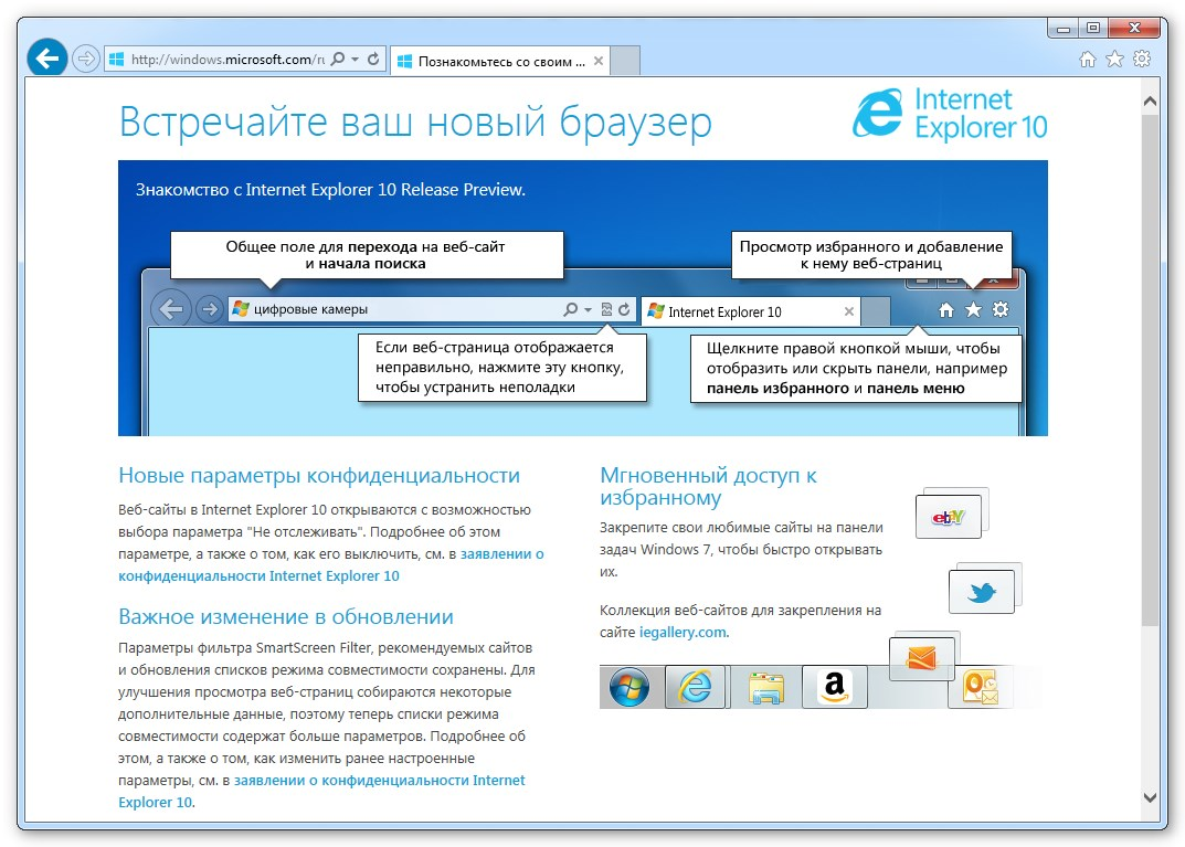 Latest Version Of Internet Explorer Free Download For Windows 7 64 Bit