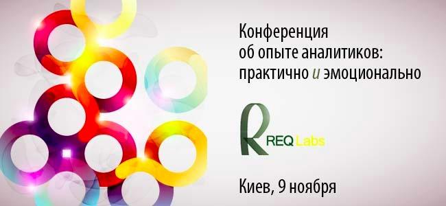 Req Labs. Конференция об опыте аналитиков: практично и эмоционально