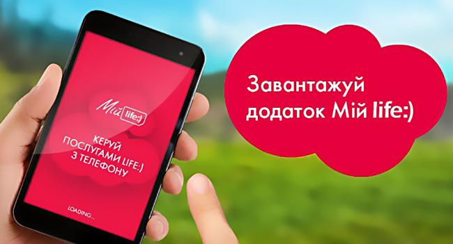 life:) выпустил мобильное приложение для самостоятельного управления счетом