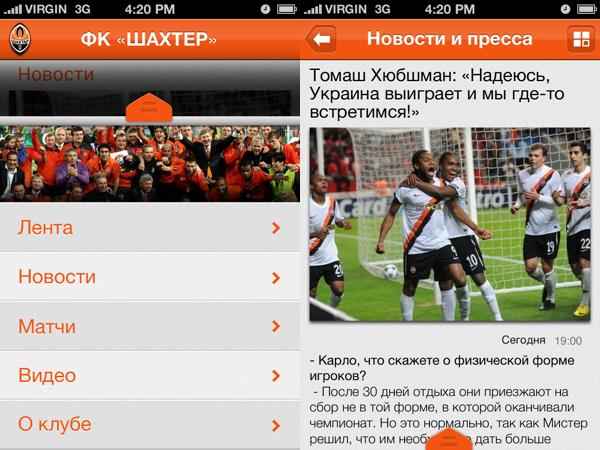 """ФК """"Шахтер"""" первым из клубов в Украине выпустил мобильное приложение для Android и iOS"""