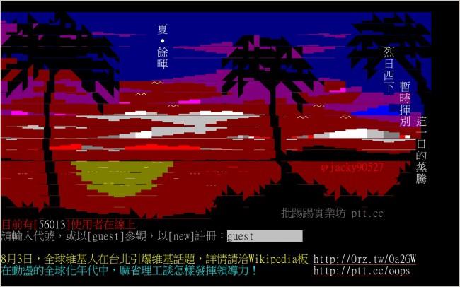 Тайваньская BBS по имени PPT: до сих пор в строю