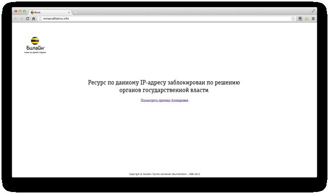 """""""Киевстар"""" не пускает на некоторые сайты заблокированные по требованию """"Роскомнадзора"""", но не по своей вине"""