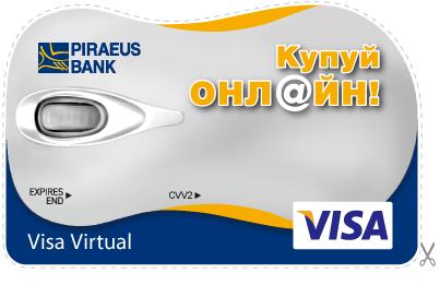 Visa_Virtual