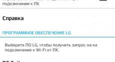 lg_optimus_g_screenshots_161