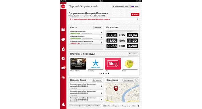 ПУМБ выпустил приложение мобильного банкинга iPUMB для планшетов iPad