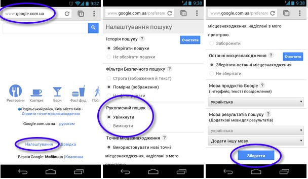 03-1-Google-Ukr-Search