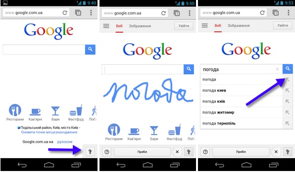 03-2-Google-Ukr-Search
