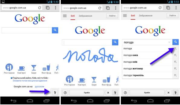 03-3-Google-Ukr-Search