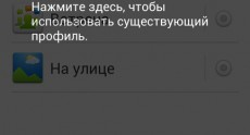 huawei_ascend_d2_screenshots_014