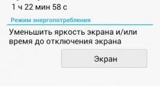 huawei_ascend_d2_screenshots_015