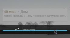huawei_ascend_d2_screenshots_030
