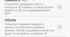 huawei_ascend_d2_screenshots_155