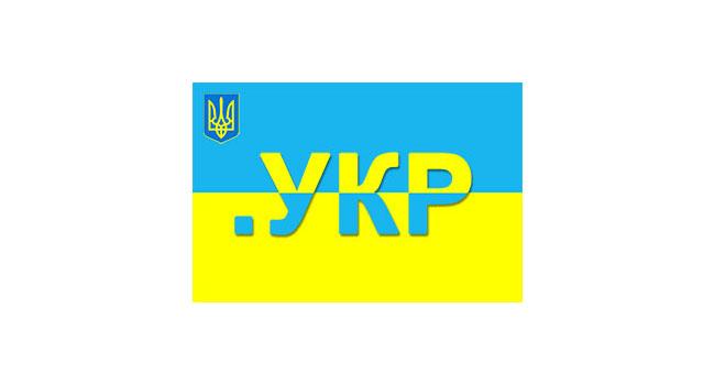 Украине делегировали домен .УКР