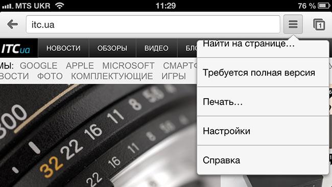 03-2-Chrome-iOS