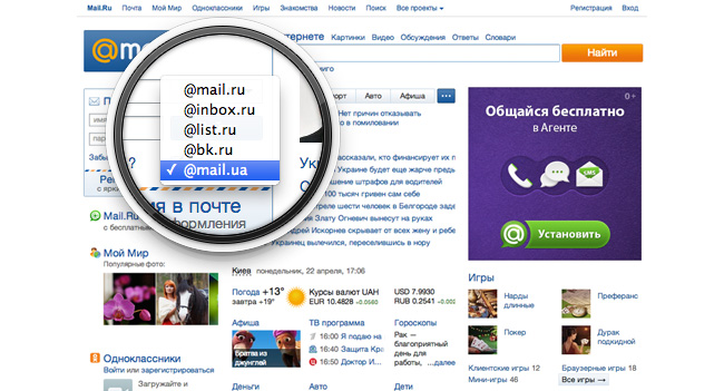 В Почте Mail.Ru теперь можно регистрировать адреса в домене @mail.ua