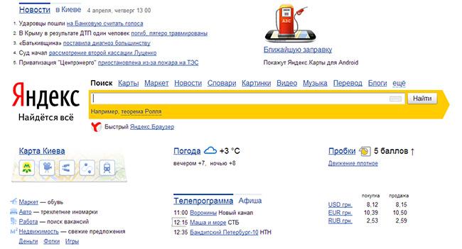 В «Яндексе» изменили дизайн главной страницы