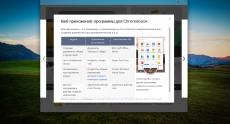 Chromebook_Pixel-scr (3)