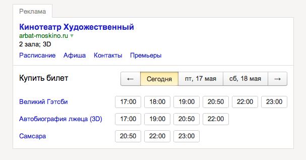 Знімок екрана 2013-05-16 о 10.08.31