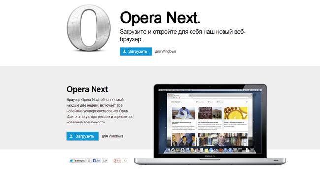 opera_intro