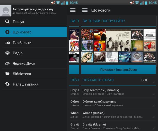 Яндекс и на андроид
