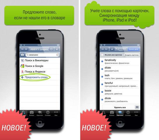 04-1-Lingvo-iOS-35