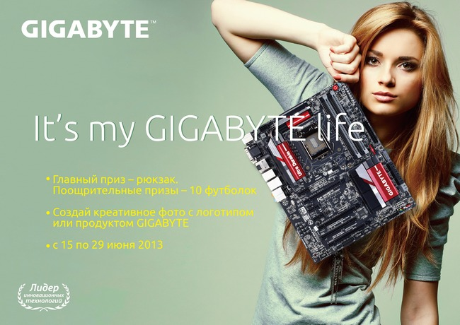"""Конкурс """"It's my GIGABYTE life"""" в рамках Facebook"""