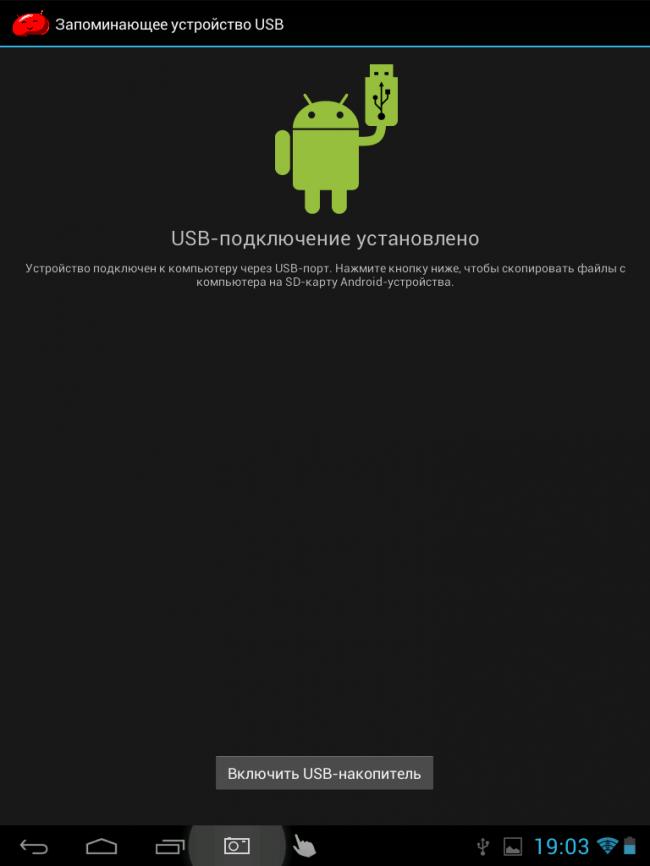 Как сделать чтобы андроид видел пк как флешку