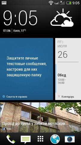 HTC Desire 600 Screenshots 28