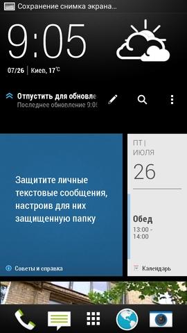 HTC Desire 600 Screenshots 29