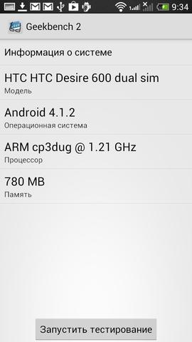 HTC Desire 600 Screenshots 50